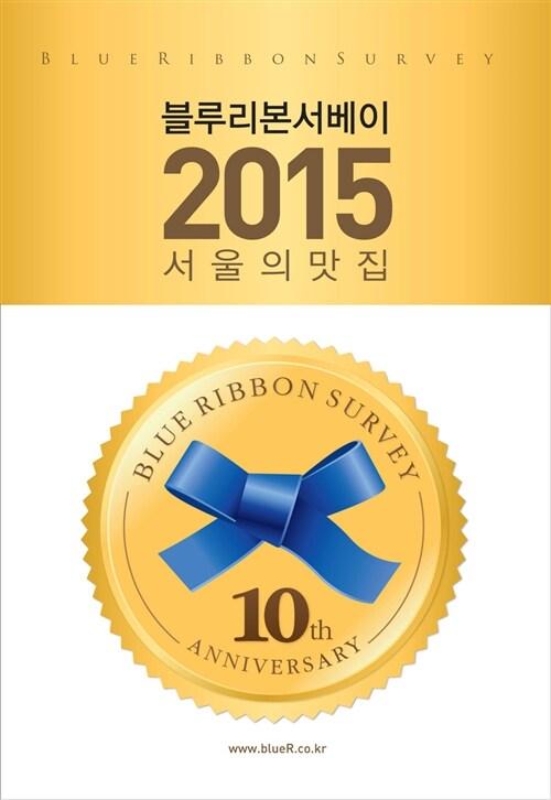 2015 서울의 맛집