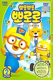 뽀롱뽀롱 뽀로로 3차 시리즈 2탄 (DVD 디스크 1개 + 뽀로로 색연필 + 그리기 놀이책)