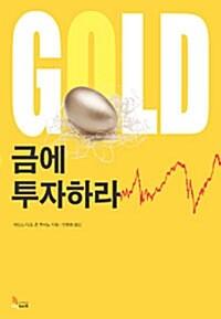 금에 투자하라