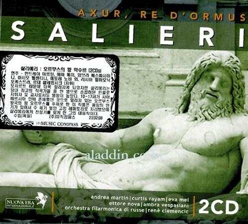 [수입] 살리에리 : 오르무스의 왕 악수르 [2CD]