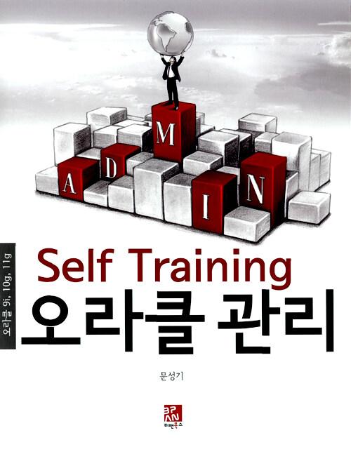 (Self training)오라클 관리