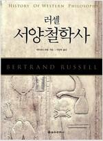 러셀 서양철학사 (양장)