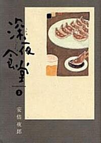 深夜食堂 (5) (コミック)