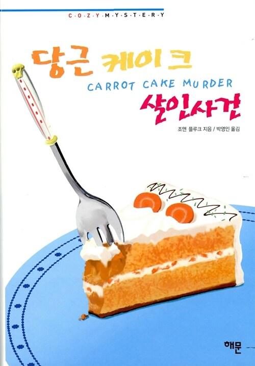 당근 케이크 살인사건