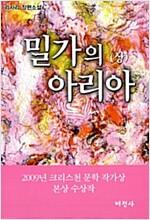 [중고] 밀가의 아리아 - 상
