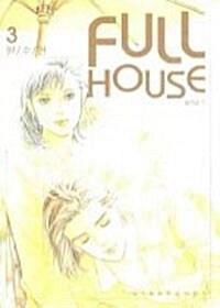 풀 하우스 Full House 3