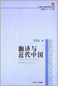 翻译与近代中国