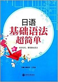 日语基础语法超簡單 (平裝, 第1版)