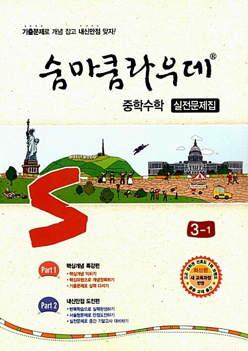 숨마쿰라우데 중학 수학 실전문제집 3-1 (2019년용)