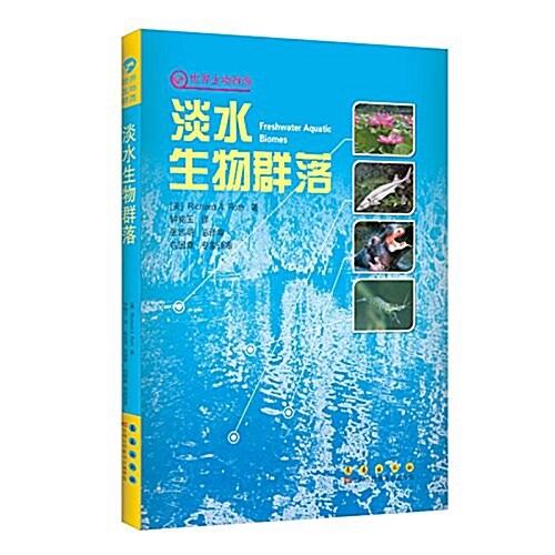 世界生物群落:淡水生物群落 (平裝, 第1版)