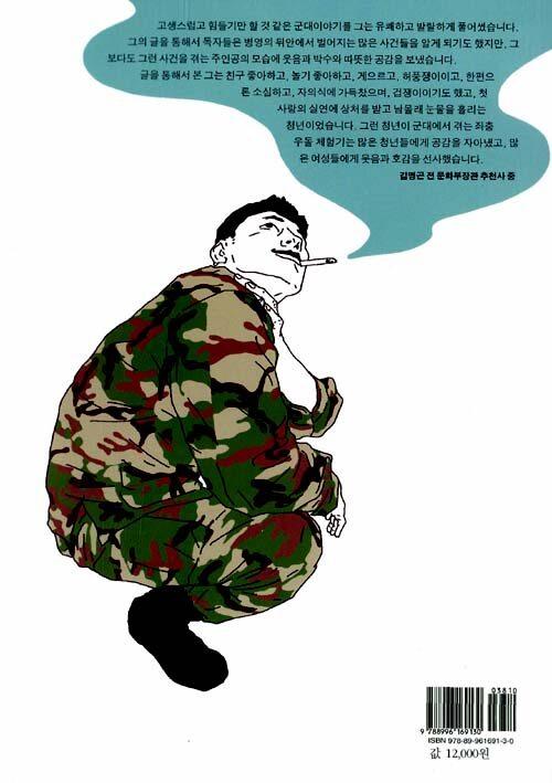 악랄 가츠의 군대 이야기 : 빡세게 유쾌하고 겁나게 발랄한 청춘의 비망록
