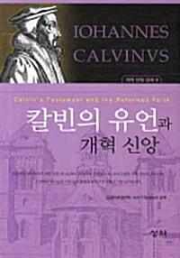 칼빈의 유언과 개혁 신앙