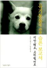 유기동물에 관한 슬픈 보고서