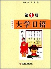 大學日语:第1冊(學生用书) (平裝, 第1版)