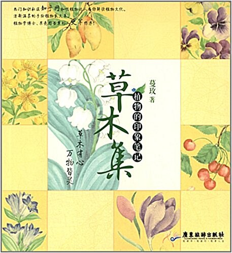 草木集:植物的印象筆記 (平裝, 第1版)
