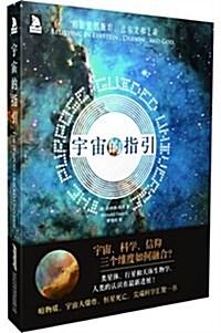 宇宙的指引 (平裝, 第1版)