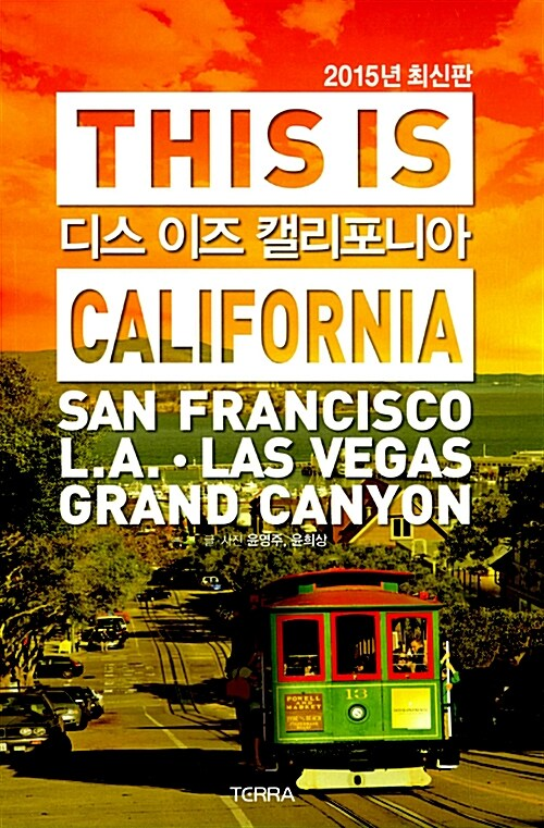 디스 이즈 캘리포니아 This is California