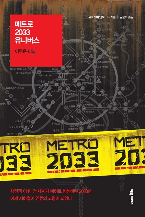 메트로 2033 유니버스 : 어두운 터널