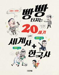 빵빵 터지는 20세기 세계사 + 한국사