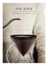 커피 브루잉 : 일상이 특별해지는 나만의 커피 만들기