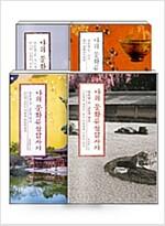 [세트] 나의 문화유산답사기 일본편 - 전4권
