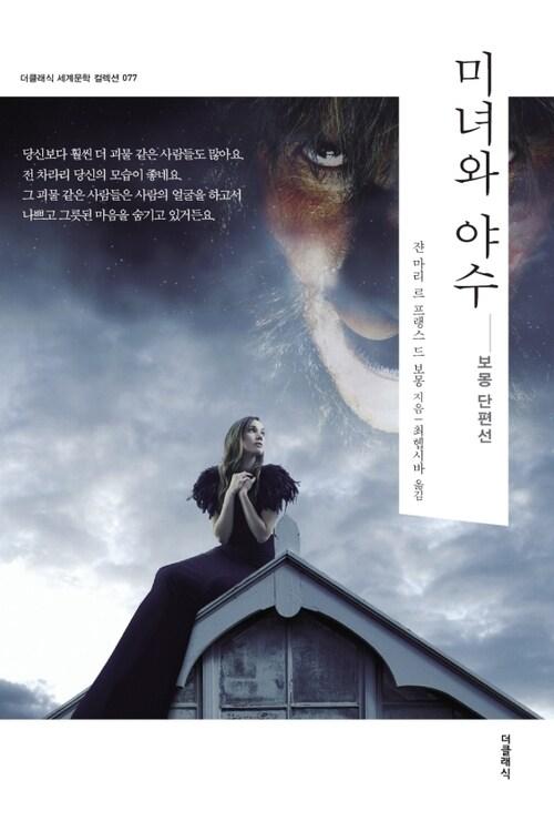 미녀와 야수 (한글판)