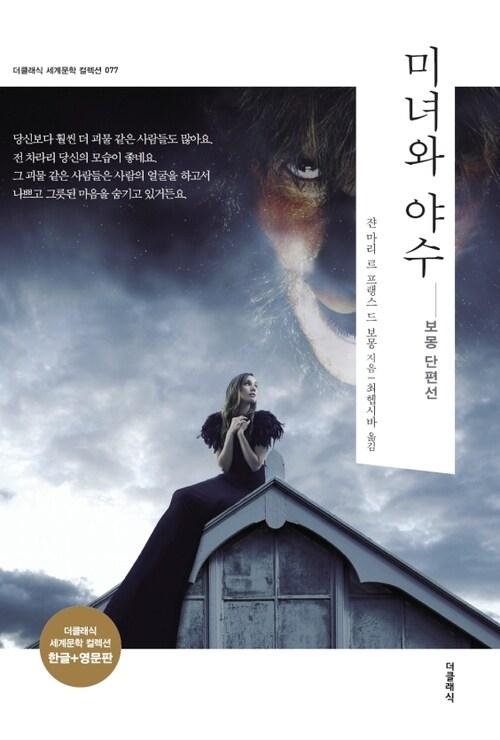 미녀와 야수 (한글판 + 영문판)