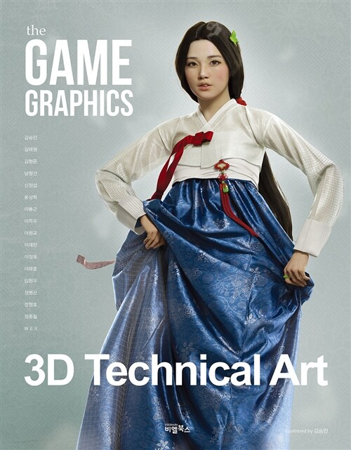 The Game Graphics : 3D Technical Art