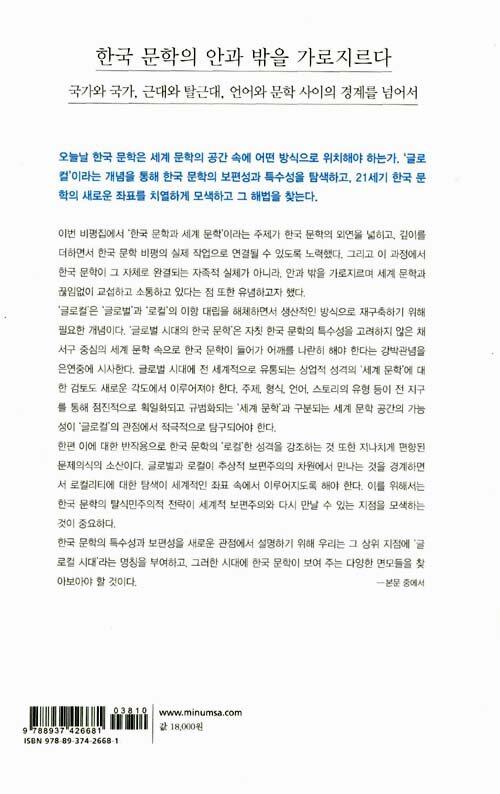글로컬 시대의 한국문학 : 방성창 비평집