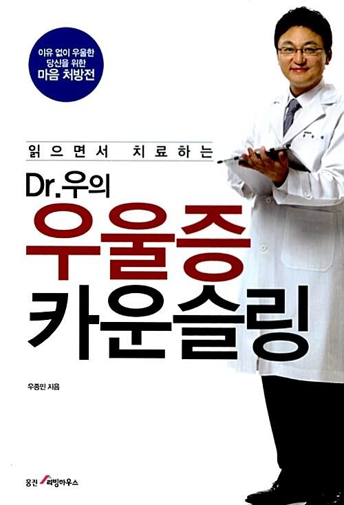 Dr.우의 우울증 카운슬링