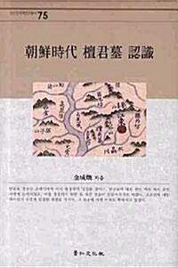 조선시대 단군묘 인식
