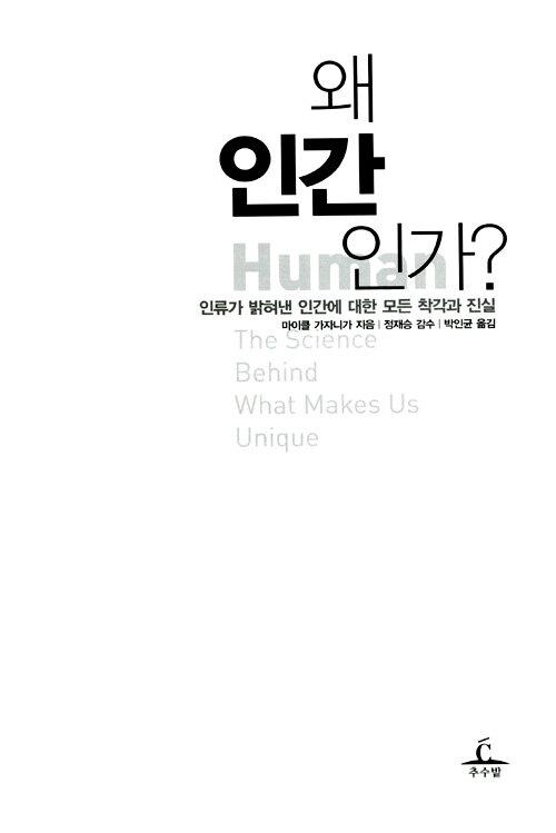 왜 인간인가 : 인류가 밝혀낸 인간에 대한 모든 착각과 진실