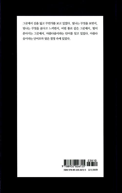 햇빛 : 박지혜 시집