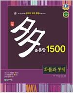 해법 多문항 1500 확률과 통계 (2018년용)