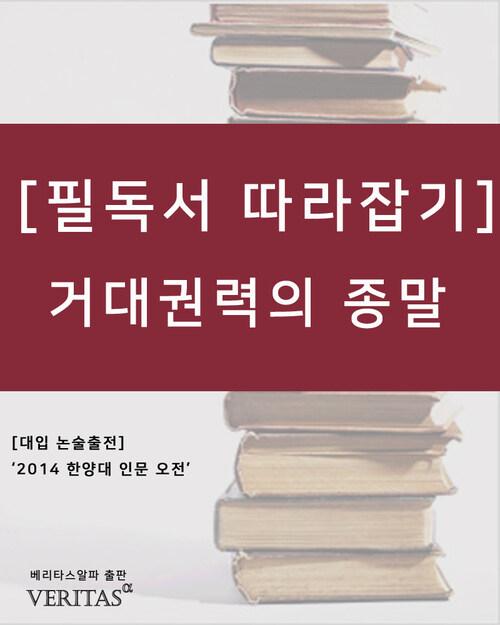 거대권력의 종말 - 필독서 따라잡기