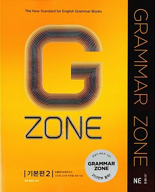 [중고] 능률 Grammar Zone 기본편 2
