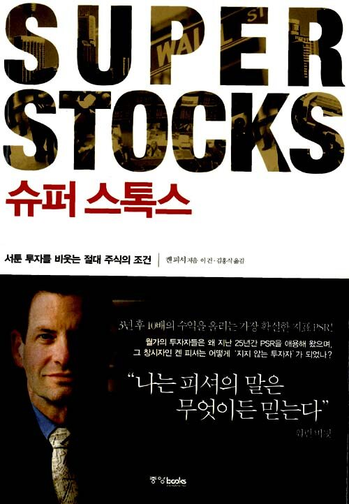 슈퍼 스톡스 : 서툰 투자를 비웃는 절대 주식의 조건