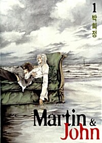 마틴 앤 존 Martin & Jhon 1~12 (완결)