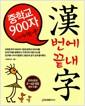 [중고] 중학교 한자 900자 漢번에 끝내字