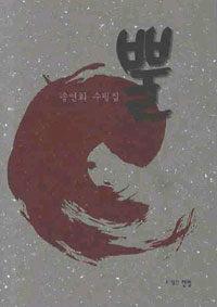뿔 : 송연희 수필집