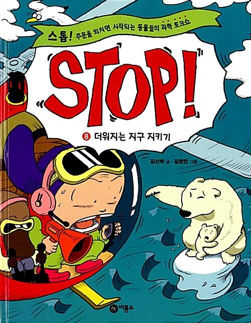 Stop! 8 : 더워지는 지구 지키기