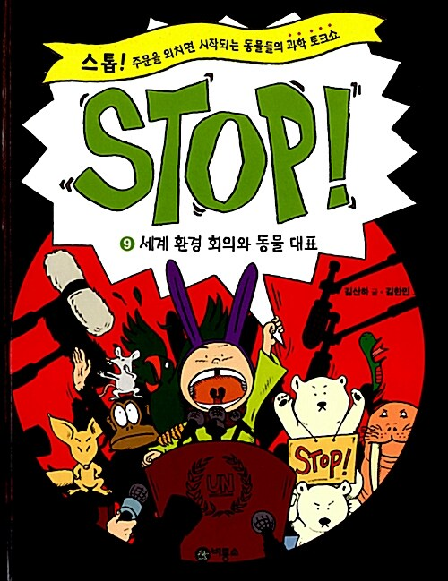 Stop! 9 : 세계 환경 회의와 동물 대표