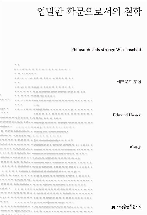 엄밀한 학문으로서의 철학