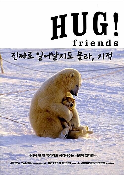 Hug! Friends