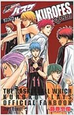 黑子のバスケ 公式ファンブック くろフェス! (ジャンプコミックス) (コミック)