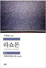 라쇼몬 : 아쿠타가와 류노스케 단편선