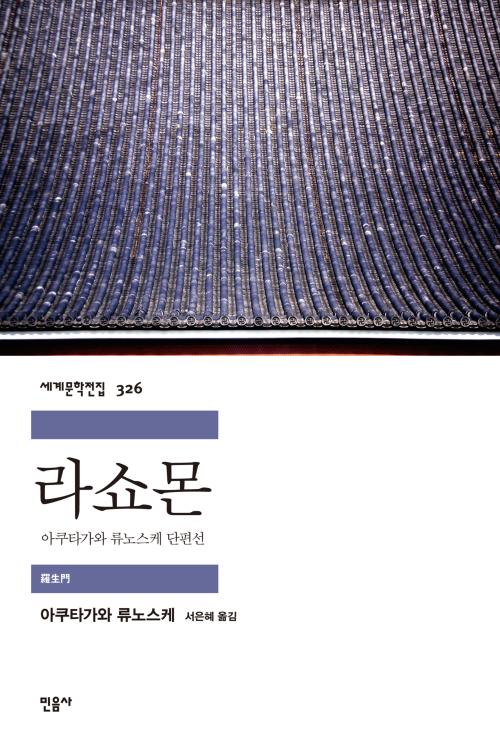 라쇼몬 : 아쿠타가와 류노스케 단편선 - 세계문학전집 326