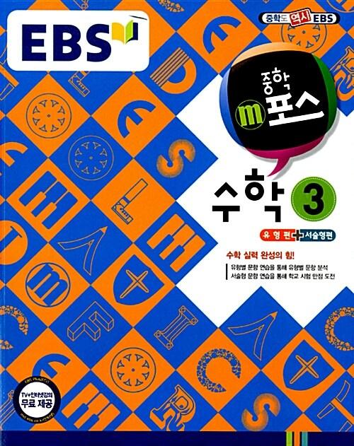 EBS 중학 수학 m포스 3 (2019년용)