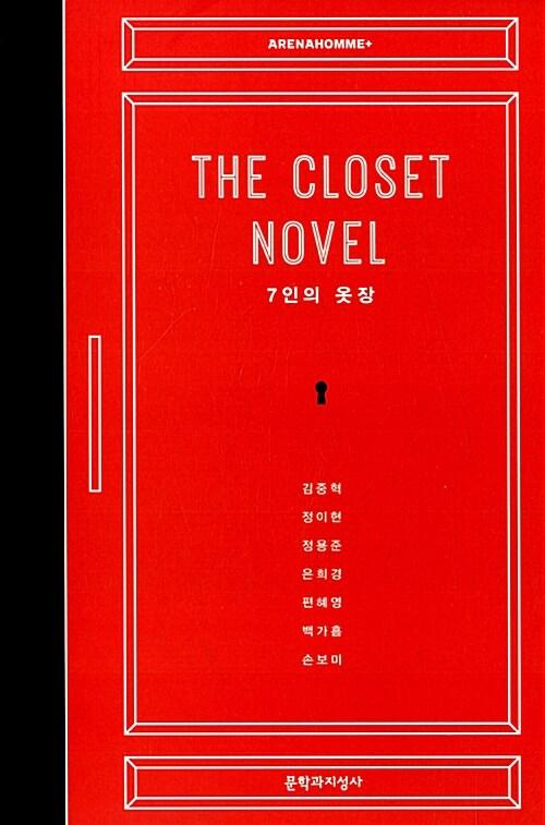 더 클로짓 노블 The Closet Novel