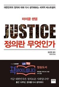 정의란 무엇인가 - 한국 200만 부 돌파, 37개국에서 출간된 세계적 베스트셀러